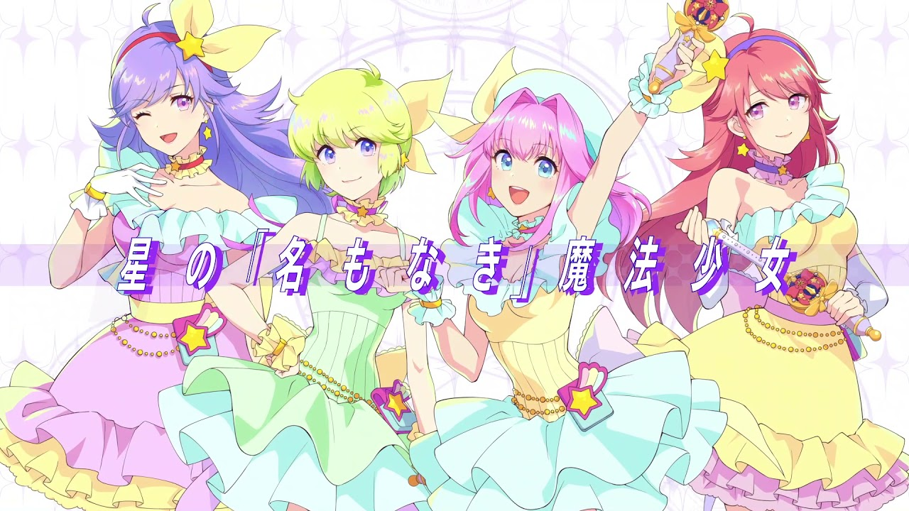 UNTITLED MAGICAL GIRL: All Stars
